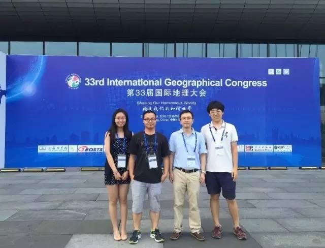 新闻速递|我院代表团赴京参加第33届国际地理学大会并成功举办分会场 - 华东师范大学地理科学学院